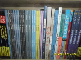 原野上的风景画 飞碟探索丛书 英汉对照系列
