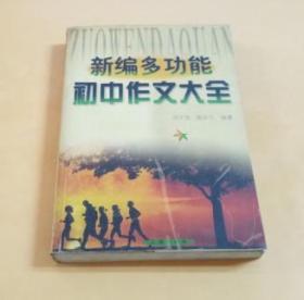 新编多功能初中作文大全