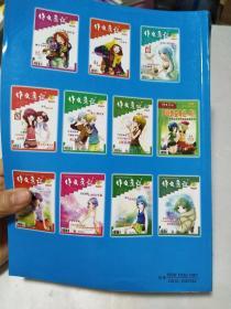 作文男生2009合订本1-12初中版(v作文两代人的通讯裤初中图片