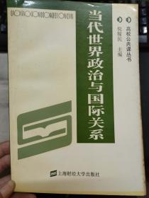 """高校公共课丛书《当代世界政治与国际关系》分裂与重塑、发展中国家的机会 问题和前景、褪色的""""美国世纪""""蓝图、日本的抱负、走向统一的欧洲、从苏联到独联体......."""