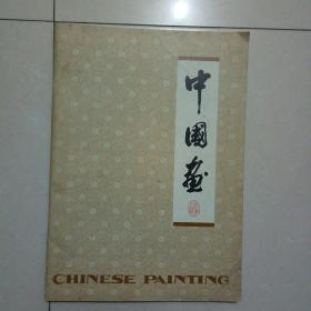 中国画 中国工艺品进出口公司河南省分公司