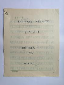 邹尚庸、尹兆宁电视剧本《千手观音》剧本手稿8页