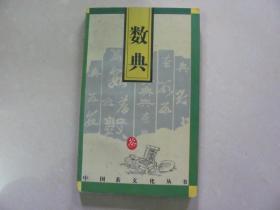 中国茶文化丛书 数典