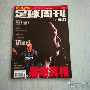 足球周刊 2002年第23期