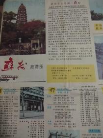 苏州旅游图1984年3月第1版