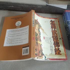 怎样读懂佛经从文字到搬若