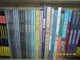 失踪与失踪再现之谜 飞碟探索丛书 英汉对照系列