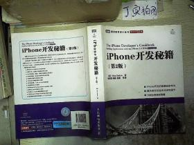 iPhone开发秘籍 (第2版).