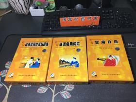新编实用日语+新编日语实用词汇+新编日语实用会话与语法(3册书+9碟光盘)盒装
