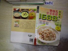 婴幼儿营养食谱1688例(高清版)..