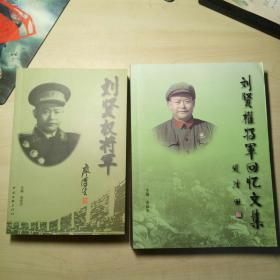 刘贤权将军回忆文集+刘贤权将军(2本合售)