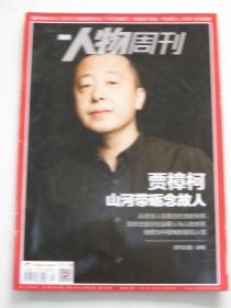 南方人物周刊2015年第34期总第452期(贾樟柯:山河带砺念故人)
