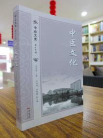 中山文史第七十辑 中医文化—2017年一版一印原价48