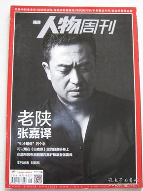 南方人物周刊 2017年第16期 总第514期(老陕 张嘉译 )