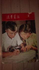1959年9月第2期《清华画报》停刊号,(第2期出版后改为:清华画刊)8开