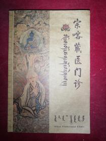 宗喀藏医门诊