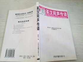 英汉同声传译【实物拍图.最后一页有笔迹】