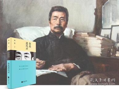 孙郁签名钤印《鲁迅遗风录》