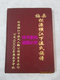 梅县松源横江下温氏族谱(始祖温六郎公)