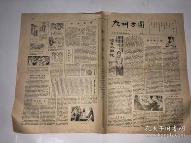 老报纸:九州方圆 试刊 第三期