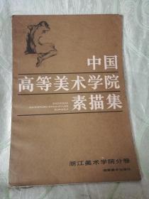 中国高等美术学院素描集——浙江美术学院分卷(8开,1985年一版一印)