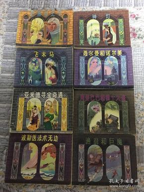 连环画:天方夜谭丛书(巴斯拉王子、渔翁和巨魔、阿里巴巴和四十大盗、聂尔曼和诺尔美、神灯、飞木马、亚米德寻宝奇遇、波斯医法术无边)八册合售