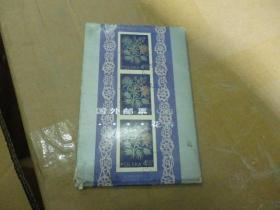 明信片:国外邮票(四)花卉 12枚