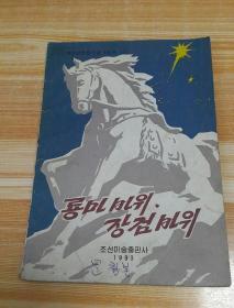 朝鲜原版朝鲜文连环画