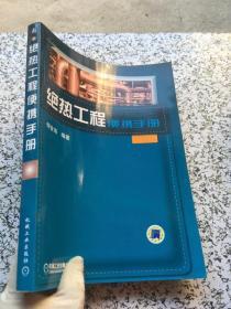 绝热工程便携手册 2008