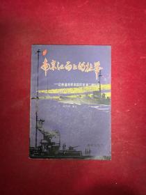 南京江面上的壮举:记林遵将军率国民党第二舰队起义