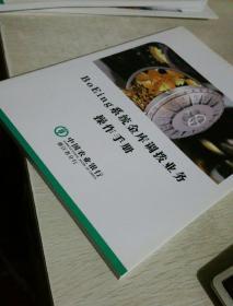 BoEing系统金库调拨业务操作手册