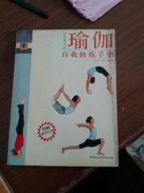 瑜伽自我修炼手册:彩色图文版(附光盘)9787500441564