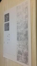 中和月刊第五卷第二期 1944年5卷2期【景印本】请仔细看图 具体请联系