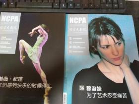 国家大剧院2015年11.12 期(两本合售)