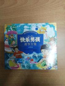 成长好伙伴经典少儿书系:快乐男孩故事全集(彩图注音版)