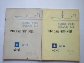 水运管理 1979年第1、2期  试刊