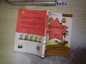 凿壁者丛书·韩文版必读世界名著:格林兄弟童话集