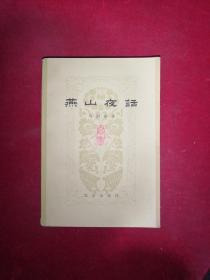 燕山夜话 北京出版社