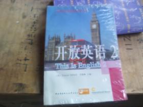 电大公共英语系列丛书·开放英语(2)带光碟 新书未拆封