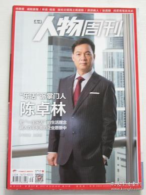 南方人物周刊2017年 第39期 总第537期( 乐活派掌门人 陈卓林)