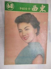 东西十日刊 68