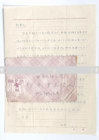 胡風夫人、著名兒童文學作家 梅志(屠玘華) 致何-劍-熏信札一通一頁 附實寄封(信及其丈夫住院期間時事) HXTX106520