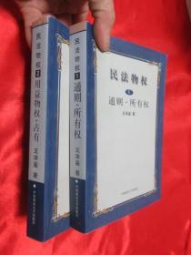 民法物权: 1 通则 所有权 + 2 用益物权 占有     【2册合售】
