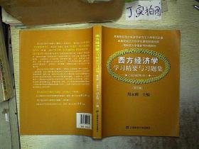 西方经济学学习精要与习题集(宏观部分)第四版