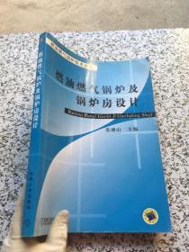 燃油燃气锅炉及锅炉房设计——燃油燃气锅炉技术丛书