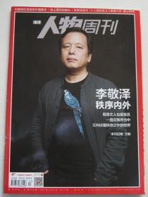 南方人物周刊 2017年第13期 总第511期(李敬泽 秩序内外 )