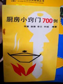 厨房小窍门700例【南车库】94