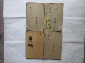 同治十三年刻本 书经(4册1-6卷)