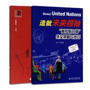 哲学思辨与议论文写作20课+ 造就未来领袖 模拟联合国外交策略与技巧2册中学生人生教育 提高思维品质 模联新手入门      9787533317874
