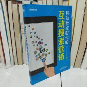 移动社交时代的互动搜索营销(全彩)包快递